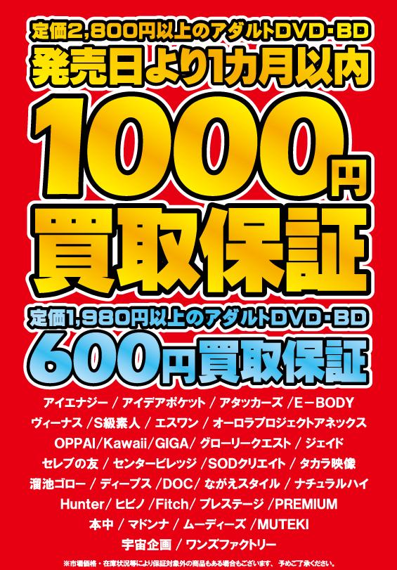 1000円買い取り保証