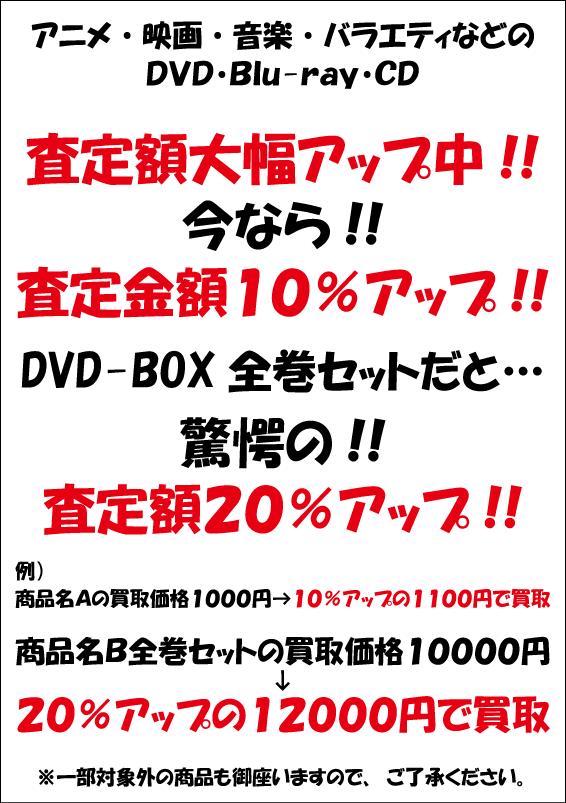 一般DVD・Blu-rayの査定額大幅アップ中