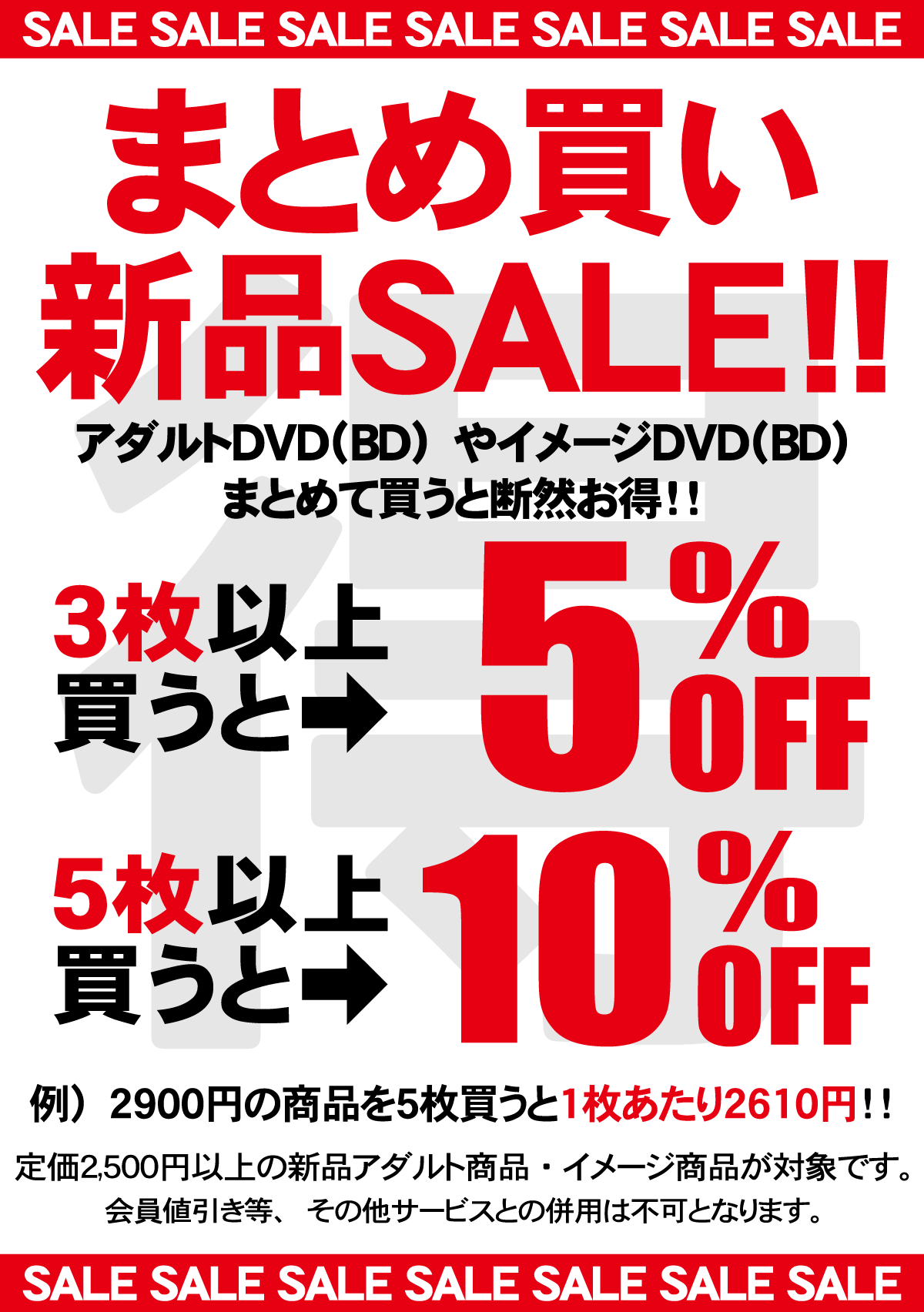 まとめ買い新品SALE!!
